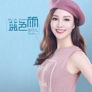 蓝色雨(热度:49)由林姐翻唱,原唱歌手张可儿