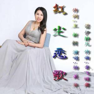红尘恋歌(热度:14)由红太阳翻唱,原唱歌手杨美华