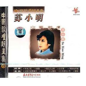 垄上行(热度:123)由清水翻唱,原唱歌手苏小明