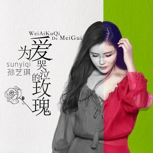 为爱哭泣的玫瑰原唱是孙艺琪,由龍皇瑛姐(闪了)翻唱(播放:136)