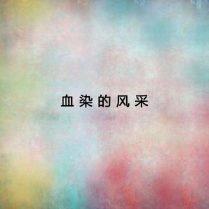 十五的月亮由一枝梅演唱(原唱:任杰毅/田宇民)