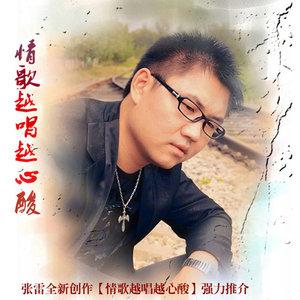 找一个不等你的理由(热度:15)由萧剑芯翻唱,原唱歌手张雷