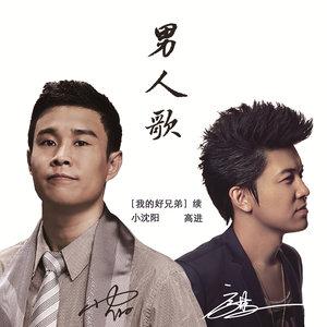 男人歌(热度:26)由健康快乐永久永久翻唱,原唱歌手小沈阳/高进