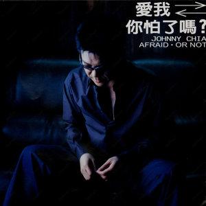 爱我,你怕了吗(热度:117)由雨花石翻唱,原唱歌手姜育恒/李翊君