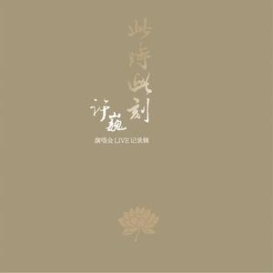 星空(Live)(热度:84)由任我行(暂离)翻唱,原唱歌手许巍