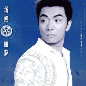 花开的时候我回来原唱是汤潮,由中国梦:翻唱(播放:125)