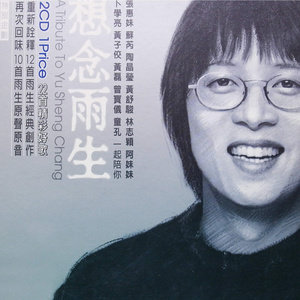 最爱的人伤我最深原唱是张雨生/张惠妹,由浪迹天涯翻唱(播放:106)