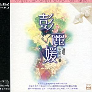我的家乡沂蒙山(热度:99)由野蘑菇翻唱,原唱歌手彭丽媛