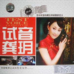 套马杆(热度:12)由平安快乐翻唱,原唱歌手龚玥