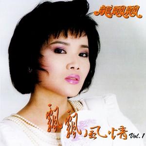 无名花(热度:26)由健康快乐~陈姐翻唱,原唱歌手龙飘飘