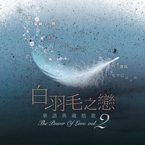 是否我真的一无所有(热度:28)由风调雨顺翻唱,原唱歌手王杰