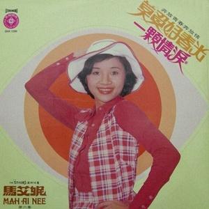 爱的谎言(热度:142)由荣翻唱,原唱歌手马艾妮