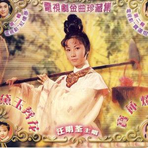 田园春梦(热度:15)由幸福之家翻唱,原唱歌手汪明荃