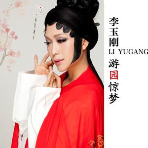 女儿情(热度:26)由我爱戏曲翻唱,原唱歌手李玉刚