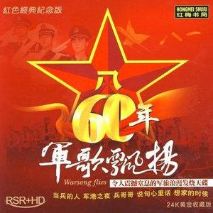 想家的时候(热度:25)由陈国荷翻唱,原唱歌手阎维文