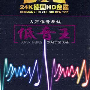 你的眼神(热度:33)由陶勋天平山人翻唱,原唱歌手华语群星