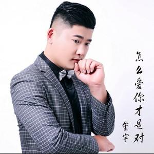 我在四季等着你(热度:631)由快乐翻唱,原唱歌手金宇
