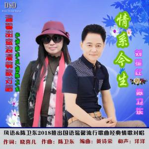 情系今生由萍演唱(ag娱乐平台网站|官网:陈卫东/风语)