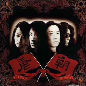 国际歌(热度:25)由陈华翻唱,原唱歌手唐朝