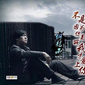 最后一个情人原唱是何龙雨,由小窦有个性的女人翻唱(播放:127)