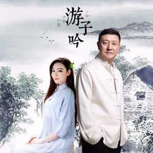 游子吟由燕南飞演唱(原唱:刘桐/韩磊)