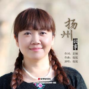 扬州故事由一米阳光演唱(原唱:侃侃)