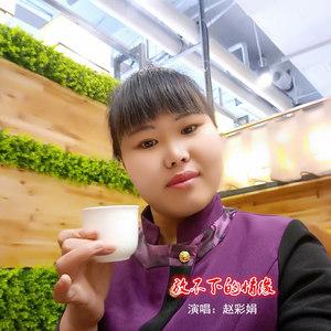 放不下的情缘(热度:49)由开心快乐翻唱,原唱歌手赵彩娟