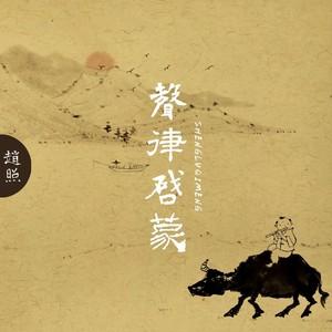 声律启蒙(热度:73)由平安是福翻唱,原唱歌手赵照
