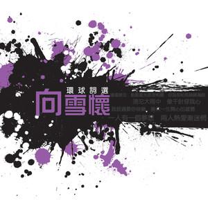 伤心的我(热度:36)由欣欣向荣翻唱,原唱歌手邝美云