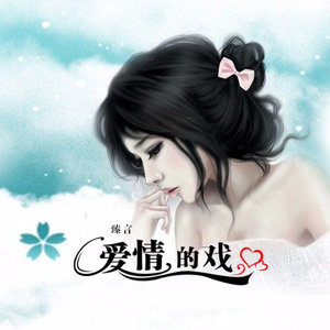 爱情的戏在线听(原唱是臻言),小草(裸听,勿花勿评)演唱点播:178次