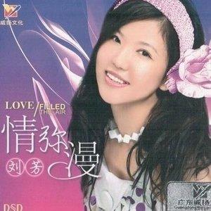原谅我吧心上人(热度:27)由心静如水翻唱,原唱歌手刘芳