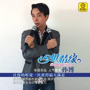 今世情缘(热度:27)由山茶花(Flower)翻唱,原唱歌手孙博