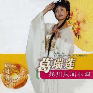 小寡妇上坟(热度:39)由兰花香翻唱,原唱歌手葛瑞莲