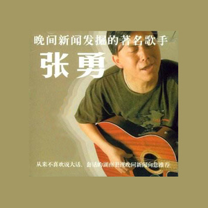 两口子吵架-张勇制作(热度:18)由闽南网歌手刺綉紅玫瑰翻唱,原唱歌手张勇