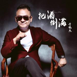 把酒倒满(热度:112)由伤不起翻唱,原唱歌手李晓杰