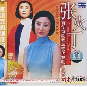 【京剧】江姐 红梅赞(热度:48)由薰衣草翻唱,原唱歌手张火丁