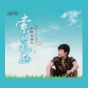 姑娘我爱你(热度:32)由开心果云南11选5倍投会不会中,原唱歌手索朗扎西