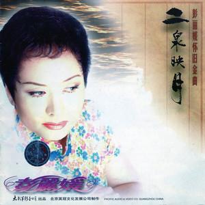 送别(热度:45)由weichen翻唱,原唱歌手彭丽媛