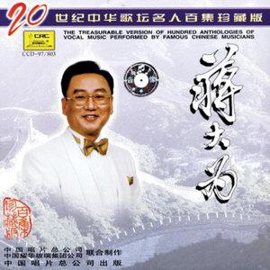 骏马奔驰保边疆(热度:79)由老奶翻唱,原唱歌手蒋大为