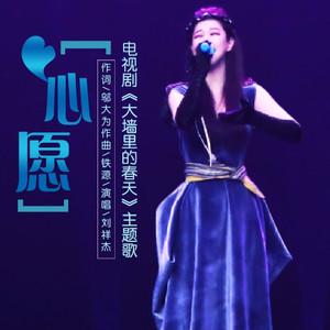 歌手 时长 简介 电视剧《大墙里的春天》主题歌《心愿》由著名歌唱家