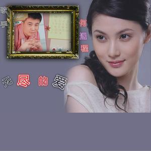两只蝴蝶(热度:37)由明和月翻唱,原唱歌手何遇程