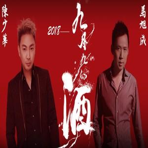九月九的酒原唱是陈少华/马旭成,由小燕翻唱(播放:30)