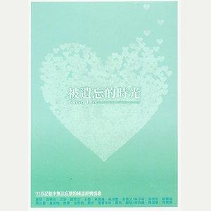 爱的代价(热度:14)由北花翻唱,原唱歌手张艾嘉
