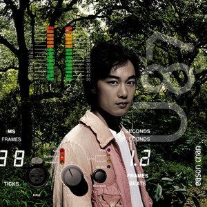 浮夸(热度:30)由锋翻唱,原唱歌手陈奕迅
