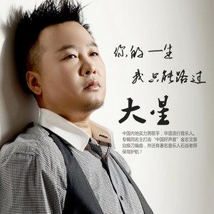 花心人(热度:21)由飞奔梦想(拒不良私聊)翻唱,原唱歌手大星