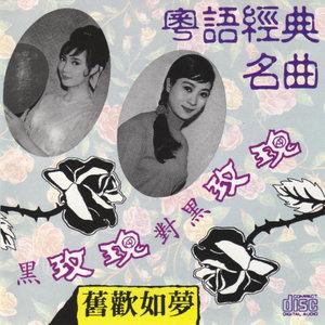 卖花女(热度:25)由莲心翻唱,原唱歌手华语群星