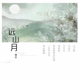 远山月(热度:18)由墨羽【步知名】翻唱,原唱歌手臻言
