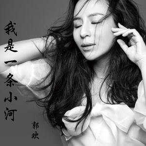我是一条小河原唱是郭欢,由王翻唱(播放:22)