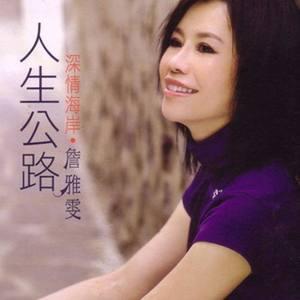 深情海岸(热度:32)由弘飛家族阿惠翻唱,原唱歌手詹雅雯
