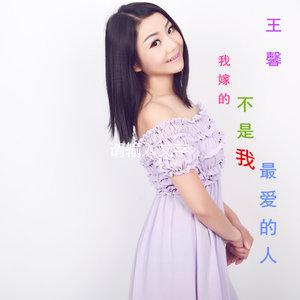你给的幸福(热度:39)由冰山雪莲翻唱,原唱歌手王馨